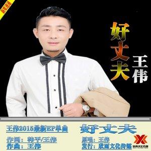 男人不能惯(热度:23)由《纳兰战胜花翻唱,原唱歌手王伟