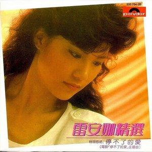 停不了的爱(热度:33)由微笑翻唱,原唱歌手雷安娜/彭健新