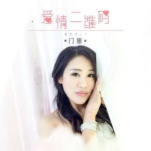 爱情二维码(热度:41)由选择快乐翻唱,原唱歌手门丽