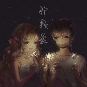 那颗星(热度:1336)由云若汐中考加油翻唱,原唱歌手封茗囧菌/洛少爷