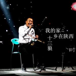 我的家乡在陕西(热度:28)由翱翔展趐,爱,真的好难翻唱,原唱歌手十三狼