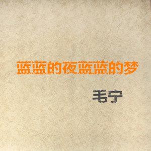 涛声依旧(热度:43)由蔓蔓青萝翻唱,原唱歌手毛宁