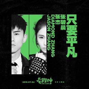 只要平凡(热度:142)由王菲菲翻唱,原唱歌手张杰/张碧晨