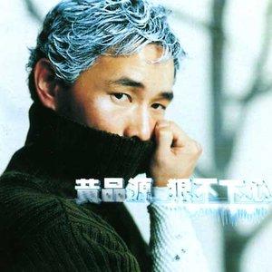 狠不下心(热度:96)由冷静luo翻唱,原唱歌手黄品源