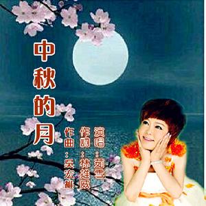 中秋的月由梦演唱(ag9.ag:茹雪)