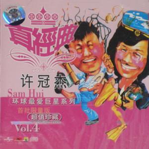 十个女仔(热度:18)由阿光暂停翻唱,原唱歌手许冠杰