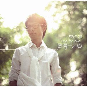 愿得一人心(热度:83)由陈翻唱,原唱歌手李行亮