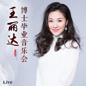 没来得及告别(Live)在线听(原唱是王丽达),陈家桥演唱点播:88次