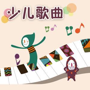 在线听新年好(原唱是儿歌),水仙演唱点播:92次