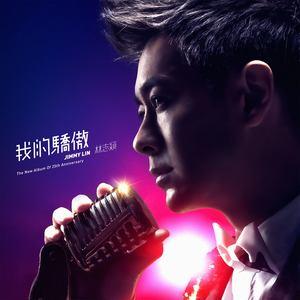 十七岁的雨季(25th Anniversary Version)(热度:51)由问题大叔学唱歌翻唱,原唱歌手林志颖
