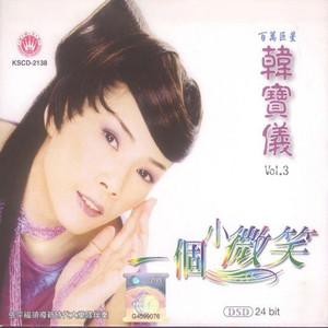 无奈的思绪(热度:121)由天边浮云翻唱,原唱歌手韩宝仪
