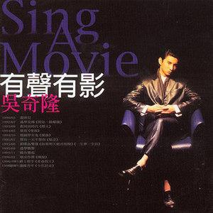 烟火(热度:20)由秋香翻唱,原唱歌手吴奇隆