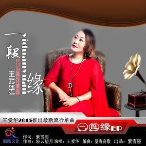 一段缘(热度:22)由夜精灵翻唱,原唱歌手王爱华