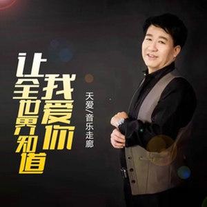 黄梅传奇(热度:267)由芳飞燕(huige)翻唱,原唱歌手音乐走廊