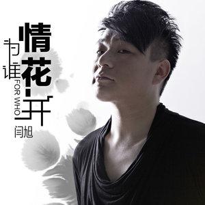 情花为谁开(热度:15)由燕子飞飞翻唱,原唱歌手闫旭