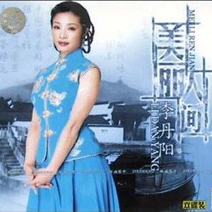 亲亲的茉莉花(热度:71)由宁夏天籁之音主唱翻唱,原唱歌手李丹阳