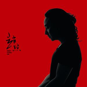 当你老了(2012版)(热度:32)由快乐的候鸟翻唱,原唱歌手赵照