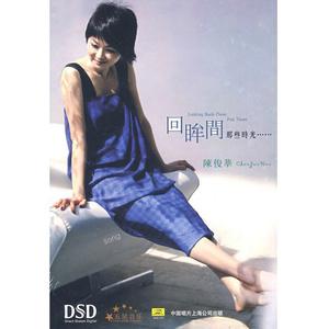 女儿歌(热度:32)由啊翻唱,原唱歌手陈俊华