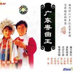 【粤剧】双星恨(热度:13)由莲心翻唱,原唱歌手曾慧