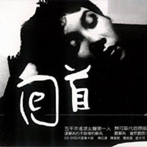 牵手(升调版)(热度:30)由陶勋天平山人翻唱,原唱歌手苏芮