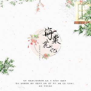 海棠花忆(热度:1324)由云若汐中考加油翻唱,原唱歌手封茗囧菌