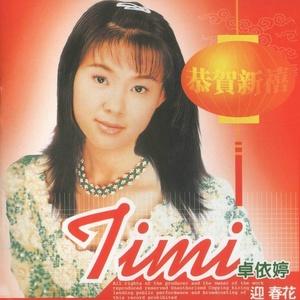 新年好(热度:37)由《纳兰战胜花翻唱,原唱歌手卓依婷