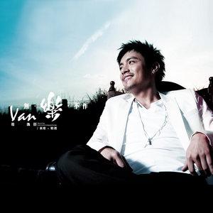 无乐不作(热度:34)由阿俊翻唱,原唱歌手范逸臣