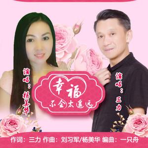 幸福不会太遥远(热度:128)由莲花翻唱,原唱歌手三力/杨美华