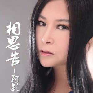相思苦(热度:34)由李成功翻唱,原唱歌手阿影