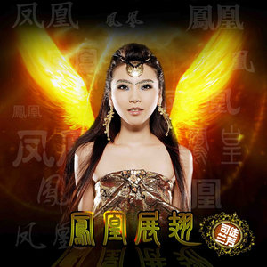 凤凰展翅(热度:308)由丫头翻唱,原唱歌手司徒兰芳