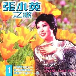 往事只能回味(热度:96)由钻石洪艺主唱翻唱,原唱歌手张小英