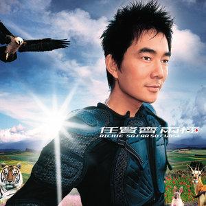 那一年,这一天(热度:15)由黄跑队一米阳光翻唱,原唱歌手任贤齐/舒淇