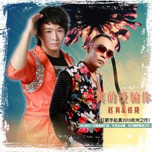 真的没骗你(热度:38)由紫罗兰翻唱,原唱歌手赵真/祁隆