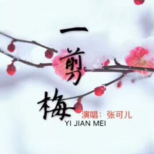 一剪梅原唱是张可儿,由风筝翻唱(播放:59)