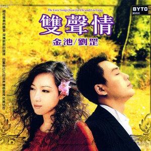 恋曲1990(热度:14)由陶勋天平山人翻唱,原唱歌手金池