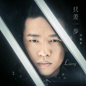 只差一步(热度:21)由每一天,为佲天翻唱,原唱歌手刘嘉亮