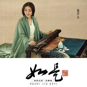 如是(热度:211)由艳翻唱,原唱歌手刘珂矣