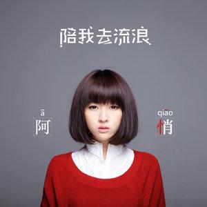 海海海(热度:18)由不完美小孩&三月初一生日【峻乐团】翻唱,原唱歌手阿悄