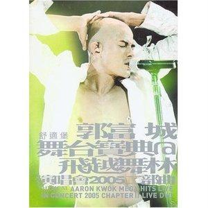 我是不是该安静的走开(Live)(热度:11)由佛缘阿弥陀佛翻唱,原唱歌手郭富城