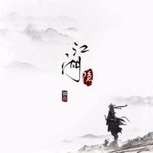 江湖隐(热度:18)由墨羽【步知名】翻唱,原唱歌手臻言