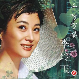 美人吟(热度:66)由知足长乐翻唱,原唱歌手李玲玉