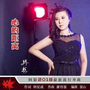 心的距离(热度:18)由敏敏翻唱,原唱歌手阿影