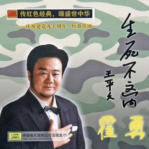 打靶归来(热度:257)由萍翻唱,原唱歌手霍勇