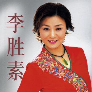 女起解·苏三离了洪洞县(热度:273)由健康平安翻唱,原唱歌手李胜素