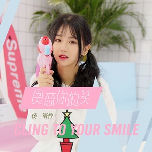 贪恋你的笑(热度:273)由黑桃九翻唱,原唱歌手杨清柠