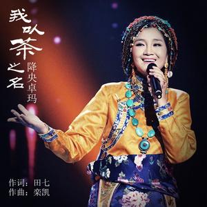 我以茶之名(热度:55)由厨房里练歌儿的人翻唱,原唱歌手降央卓玛