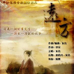 离骚(热度:161)由Time♚ 枫叶翻唱,原唱歌手灰色