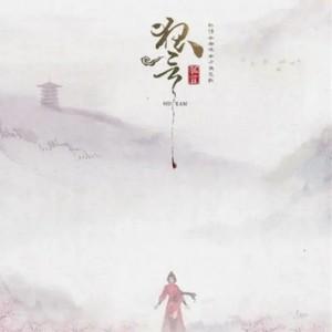 狐言(热度:42)由小小翻唱,原唱歌手洛天依