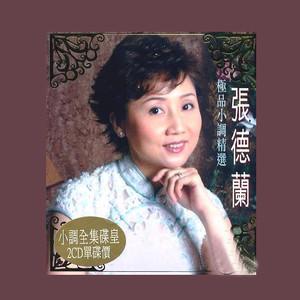 分飞燕(热度:19)由Miss Lo翻唱,原唱歌手张德兰