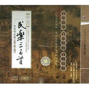 绣金匾(热度:19)由陶勋天平山人翻唱,原唱歌手群星